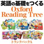 ORTで英語多読を始めたいなと思ってます。