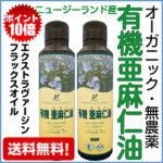食事療法、亜麻仁油の効果(花粉症・アレルギー性鼻炎)